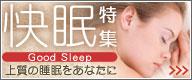 快眠 睡眠 特集