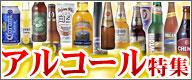 海外 国内 アルコール ビール ワイン