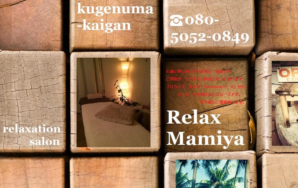 リラクゼーション サロン Relax mamiya マッサージ  お気軽に ご相談下さい