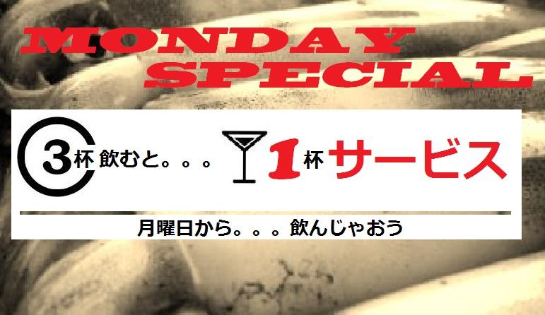 KITCHEN & BAR PARK (キッチン アンド バー パーク) 鵠沼海岸 MONDAY SPECIAL 月曜日 3杯飲むと1杯 無料