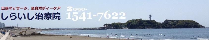しらいし治療院 湘南 江ノ島 鵠沼 出張マッサージ、全身ボディーケア 鍼 灸 指圧 按摩